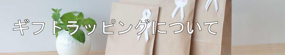 banner-giftwrap